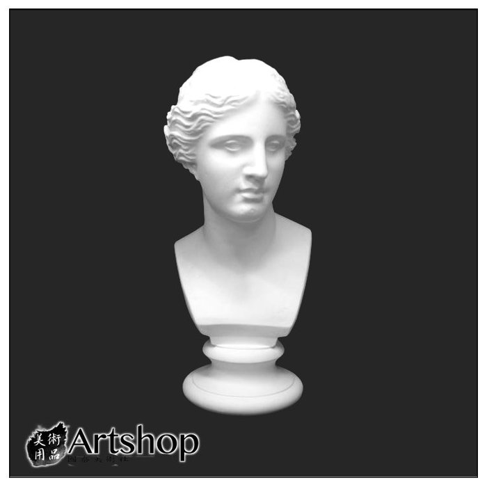 【Artshop美術用品】訂購商品 半面石膏像 素描用石膏像 素描靜物 維納斯胸像/角胸像 運費另計350
