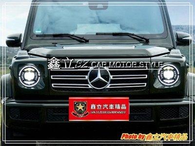 ※ 鑫立汽車精品 ※ W463 G55 G320 G500 G350 07-19年 低階 升 高階 LED大燈 總成