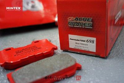 日本原裝 ACRE BRAKES 高階競技版來令片 對應 INFINITI G37 前四後二卡鉗 歡迎詢問 / 制動改