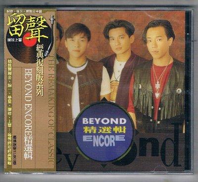 [鑫隆音樂]國語CD-BEYOND : ENCORE精選輯(復刻版) / CPD0006B(全新)