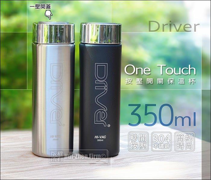 Driver 20-2105【專利秒開按壓蓋】保溫瓶 350ml 無接縫內膽 優於旋轉式保溫杯