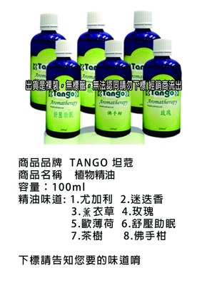 TANGO坦蔻 天然植物精油100ML 共八種味道唷-出貨是裸裝,無標籤