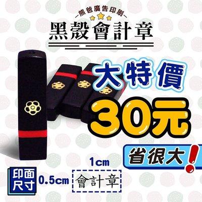 熊爸 會計章 批發價30元 連續印章 姓名印章 日本光敏印墊 日本墨水 頂級品質 回購率高 護士印章