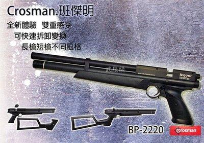 台南 武星級 PCP Crosman BP 2220 5.5mm 喇叭彈 高壓 空氣槍 (BB槍鉛彈膛線打氣筒水肺狙擊槍