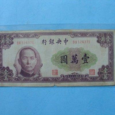 中國近代紙鈔 ~ 中央銀行民國36年發行壹萬元