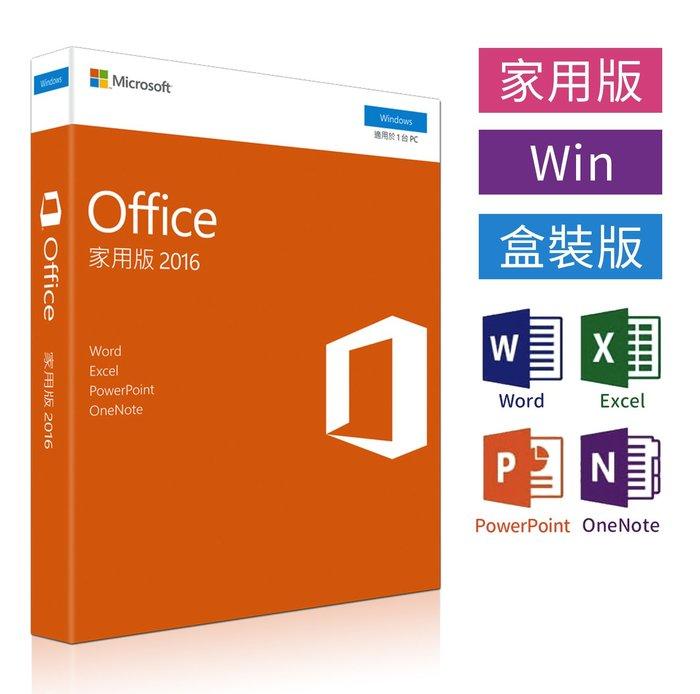 實體盒裝⚡️Microsoft微軟Office 2016家用中文版 終生使用/現貨/台北可自取-含稅賣場