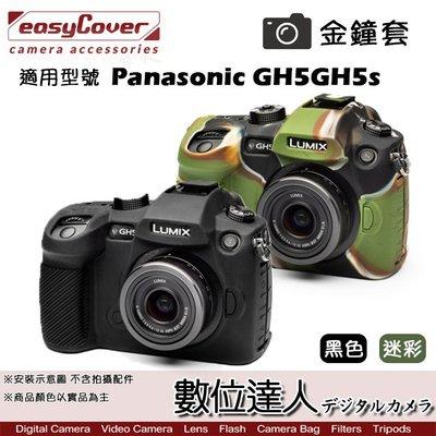 【數位達人】easyCover 金鐘套 適用 Panasonic GH5 GH5s 機身 / 矽膠 保護套 防塵套