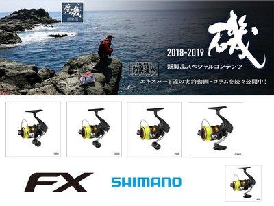 ☆~釣具先生~☆ (可刷卡)SHIMANO 2019年 FX 捲線器