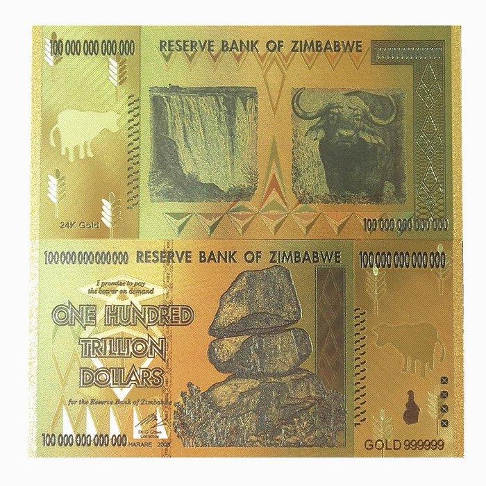 【HB】辛巴威100兆金箔鈔 世界大面額 招財進寶錢母 交換禮物求財開運 紅包 非鈔票 紙鈔(HB-O-0006)