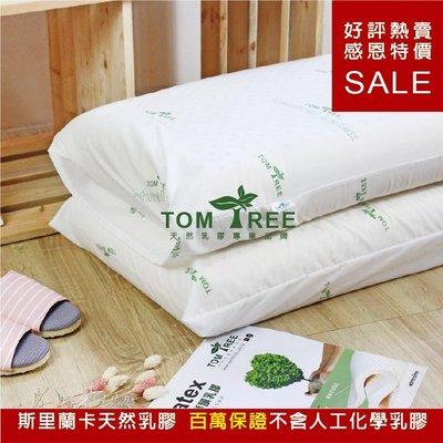 枕頭 / 天然乳膠枕 / 麵包型 - 頂級斯里蘭卡 天然乳膠 Tom Tree (超取限一顆)