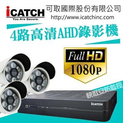 高雄 可取國際 AHD 1080P 4路 主機 套餐監視器 500萬 監控主機 操作簡易 高清紅外線【攝影機3台】