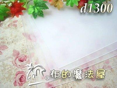 【布的魔法屋】特價d1300厚1mm半透明12片組加送1片拼布塑膠板(拼布包包用底板.布盒塑膠板.拼布透明板型板pp板)