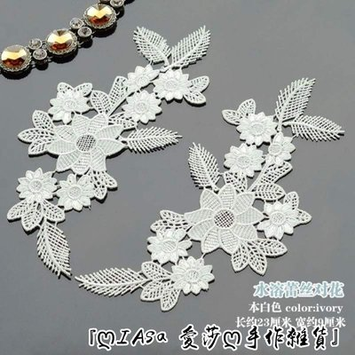 『ღIAsa 愛莎ღ手作雜貨』水溶蕾絲貼花布藝花朵花邊輔料手工diy新娘頭飾婚紗蕾絲對花白色
