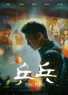 合友唱片 面交 自取 乒乓 Ping Pong DVD