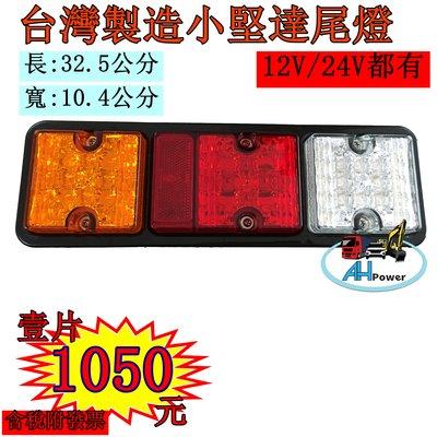 全聖力企業社 LED 貨車 卡車 拖車 聯結車 吊車 貨櫃車 後燈 (三孔三色) 煞車燈 側燈 邊燈 小燈 方向燈小堅達