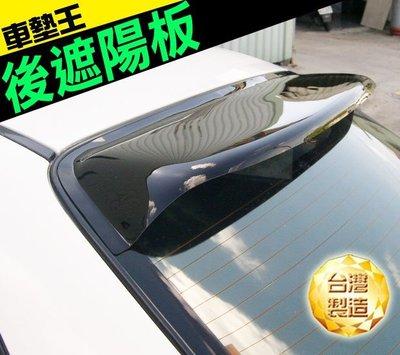 【車墊王】◎透光性佳◎台灣製造『優質後遮陽板汽車專用』後上遮陽板/A級晴雨窗.MONDEO.TIERRA加購腳踏墊省更多