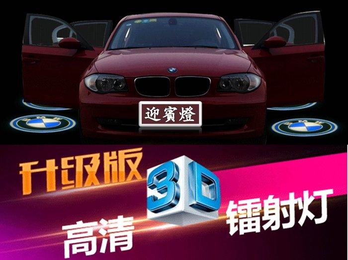 BMW專車用新品3D迎賓照地燈LED原廠1:1安裝DIY(非黏貼或打孔式)