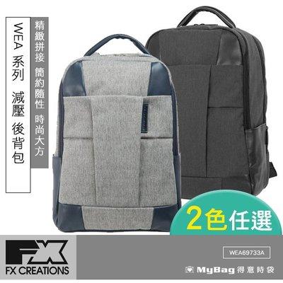 FX CREATIONS 後背包 WEA系列 減壓後背包 WEA69733A 得意時袋