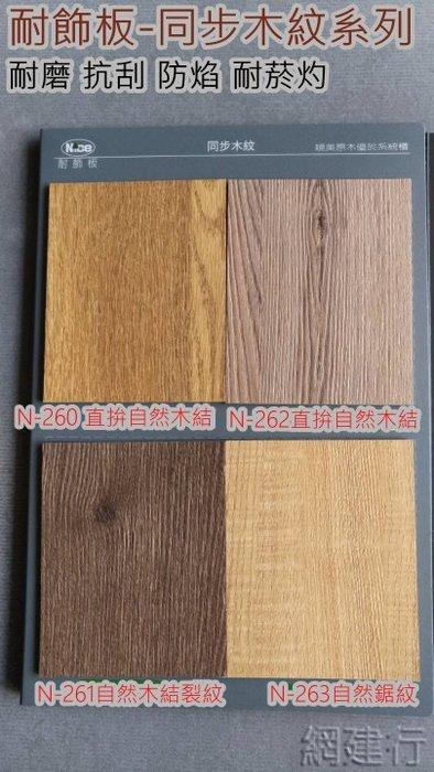 網建行 ®【耐飾板 同步木紋系列 】4*8*4mm 櫥櫃 隔間 門板 壁板 每片990元(單面) ~ 耐磨 防焰 低甲醛
