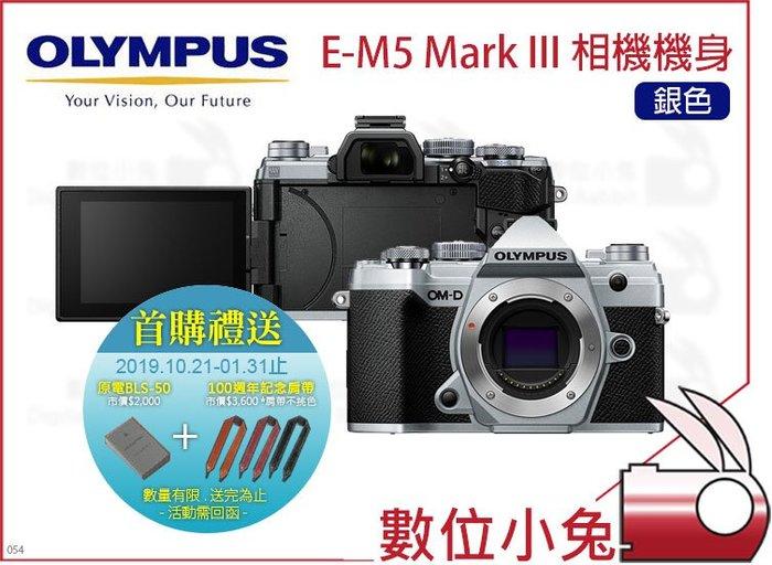 數位小兔【Olympus 銀色 E-M5 Mark III Body 相機機身】首購送 百週年紀念背帶+電池