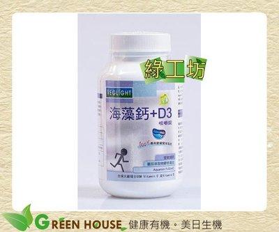 [綠工坊]  海藻鈣+D3 咀嚼錠 買1送1罐  搭配全球瑞士大廠DSM維他命D 素天堂
