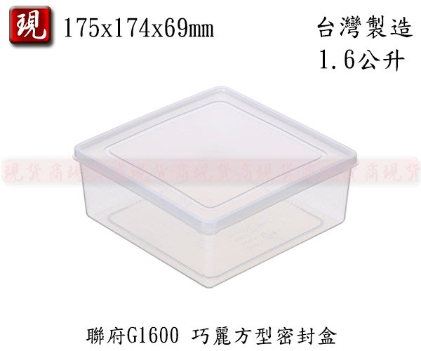 【現貨商】 KEYWAY 聯府 巧麗方型分裝盒 冷藏盒 儲存盒 保鮮盒 1600ml G-1600