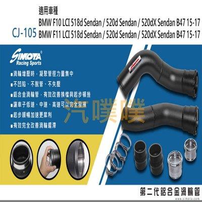 汽噗噗 渦輪管SIMOTA CJ-105 BMW F10/F11/B47