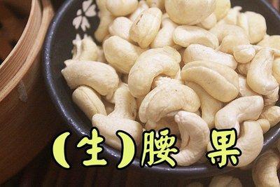 【沖泡穀粉小舖】(生) 越南 腰果 300g ~~ || 夾鏈袋真空包裝 ||(另有600g經濟裝) 可自己烘焙DIY