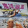 視聽教室【魔域幽靈】1987 臺灣早期電影院原版海報〈135〉