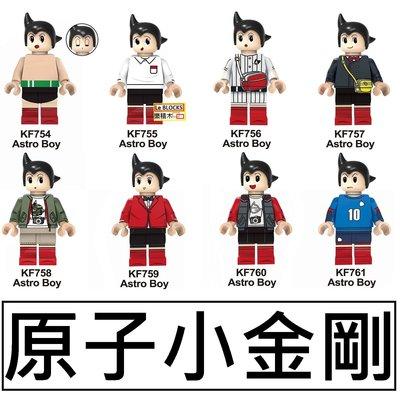 2490 樂積木【當日出貨】第三方 原子小金剛 Astro Boy 八款任選 袋裝 非樂高 抽抽樂 卡通 KF6074 台北市