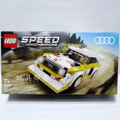 *玩具部落*LEGO 樂高積木 SPEED 冠軍盃 76897 奧迪 1985 Audi sport S1 特價891元