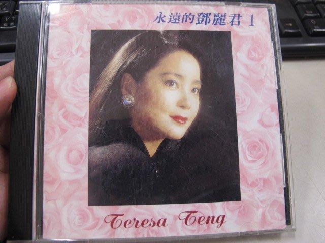 二手舖 NO.2331 CD 日語 鄧麗君 日本語紀念精選集 1 稀少盤