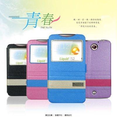 【福利品】Acer Liquid S2 青春系列 視窗側掀皮套 視窗皮套 可立式 側翻 皮套 手機套 保護套 彰化縣