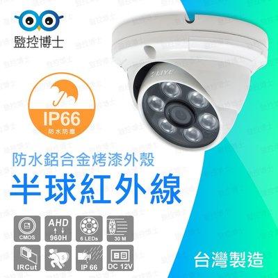 【防水半球型鋁合金攝影機】200萬 AHD攝影機 (3.6mm) LY-AHD200H-RDI 監控博士 高雄市