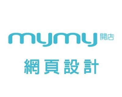 mymy開店平台網頁設計|mymy開店平台設計|mymy開店平台美編設計|mymy開店平台網頁美化|mymy開店平台平台
