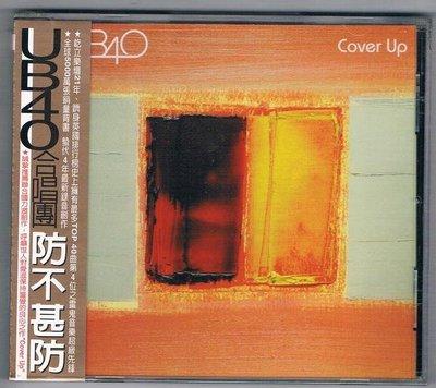 [鑫隆音樂]西洋CD-UB40合唱團/防不甚防Cover Up (724381129821)全新/免競標