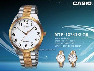 CASIO 卡西歐 手錶專賣店 MTP-1274SG-7B錶  石英錶  不鏽鋼錶帶  防水 台中市
