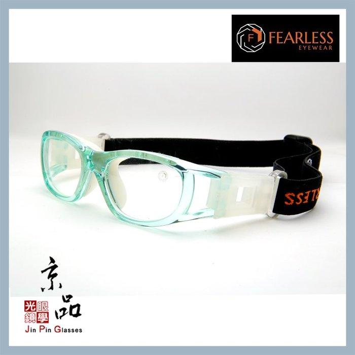 【FEARLESS】CURRY 30 水藍色 運動眼鏡 可配度數用 耐撞 籃球眼鏡 生存 極限運動 JPG 京品眼鏡