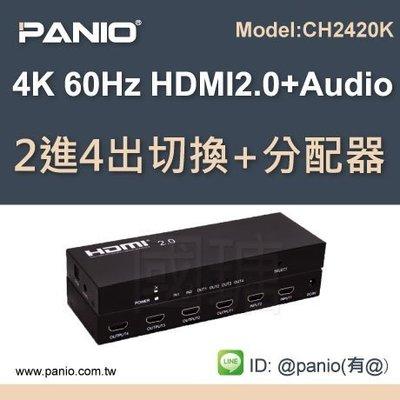 2進4出 4K HDMI2.0影像切換+分配器YUV4:4:4含音源輸出《✤PANIO國瑭資訊》CH2420K