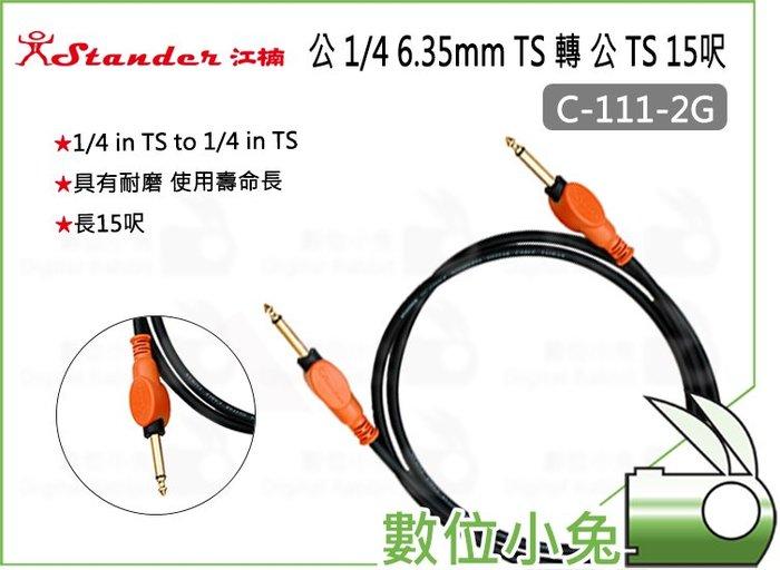 數位小兔【Stander C-111-2G 15呎 公 1/4 6.35mm TS 轉 公 TS】導線 隨機顏色
