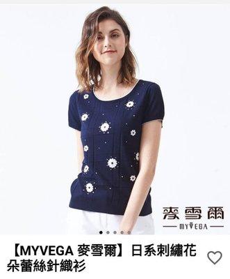 【麥雪爾】日系刺繡花朵蕾絲針織衫 (922-14240-74 )