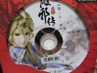 PILI 布袋戲  破邪傳    第1~50章  正版全套DVD