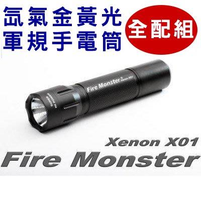 【全配組】Fire Monster 12W XENON 軍規手電筒 X01 最新款 體積再縮減 氙氣爆亮金黃光 手電筒