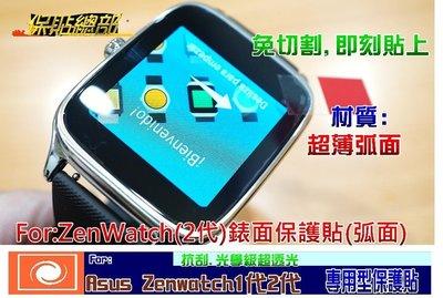 保貼總部~(智慧錶螢幕保護貼)For:ASUS-ZenWatch(1代/2代大款/小款)專用型(超薄弧面)獨家銷售
