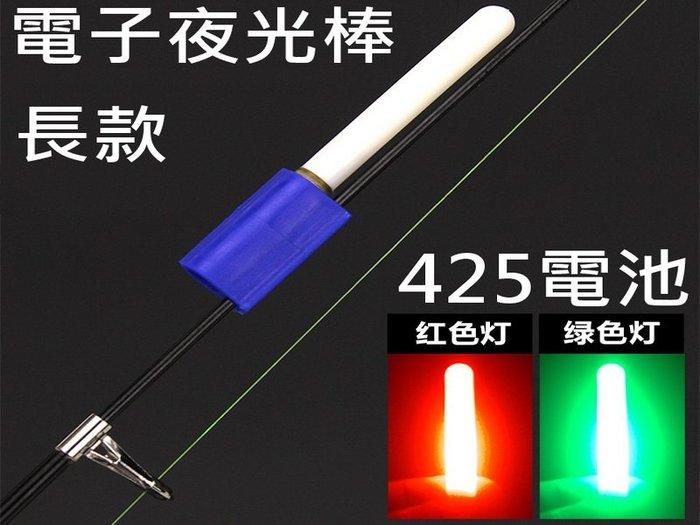 買5送1 電子夜光棒 螢光棒 425電池 長款 釣竿 竿頭 電子浮標 夜釣 屠龍 白帶魚