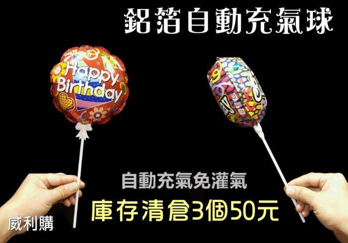 【喬尚拍賣】鋁箔自動充氣氣球(庫存清倉一組3顆)免灌氣 生日主題 生日小禮物.派對