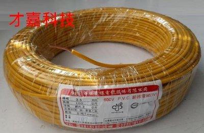 【才嘉科技】(黃色)PVC電線 3.5mm平方 1C 配電盤配線 耐壓600V 台灣製 7芯絞線 每米20元(附發票) 高雄市