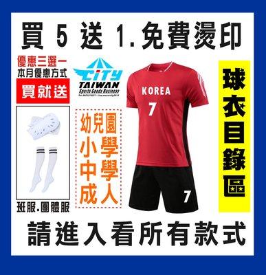 2020年(110CM球衣集中區) 幼童小童兒童成人足球服手球服排球服羽球服班服團體服路跑運