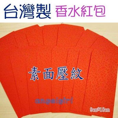 紅豆批發百貨/最低3元台灣製香水紅包袋素面壓紋紅包/賀年紅包