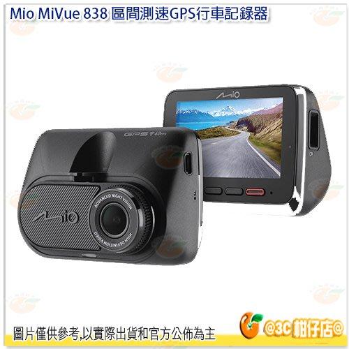 送大容量記憶卡 Mio MiVue™ 838 星光夜視 高速錄影 區間測速 GPS 行車記錄器1080P 60fps